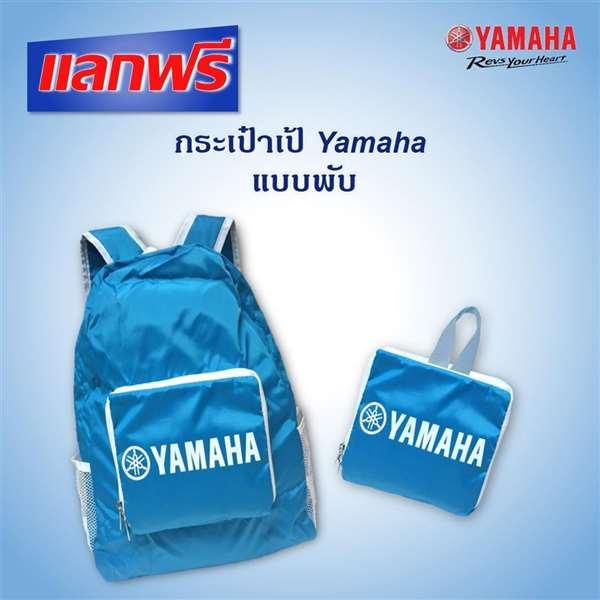 แลกฟรี! กระเป๋าเป้ Yamaha แบบพับ