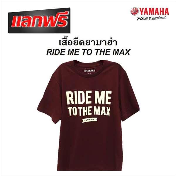แลกฟรี! เสื้อยืดสีแดง Yamaha RIDE ME TO THE MAX