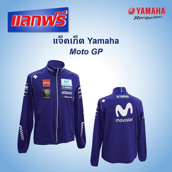 แลกฟรี! แจ็คเกต Yamaha Moto GP