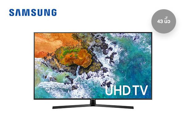 Samsung UHD 4K Smart TV รุ่น UA43NU7400KXXT (2018) ขนาด 43 นิ้ว เพียง 18,990 บาท(ปกติ 20,990 บาท)
