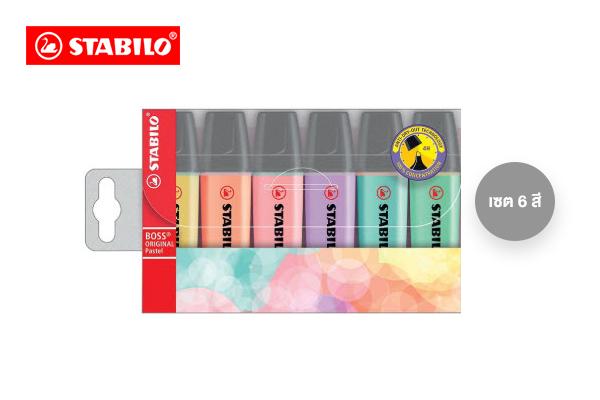 ปากกาเน้นข้อความ Stabilo Boss Pastel สีพาสเทล (Set 6 สี) เพียง 175 บาท จากราคาปกติ 265 บาท