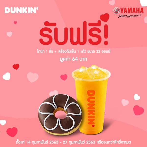พิเศษ!!วาเลนไทน์นี้… รับฟรี ! โดนัท 1 ชิ้น + เครื่องดื่มเย็น 1 แก้ว ขนาด 22 ออนซ์ มูลค่า 64 บาท ที่ Dunkin's