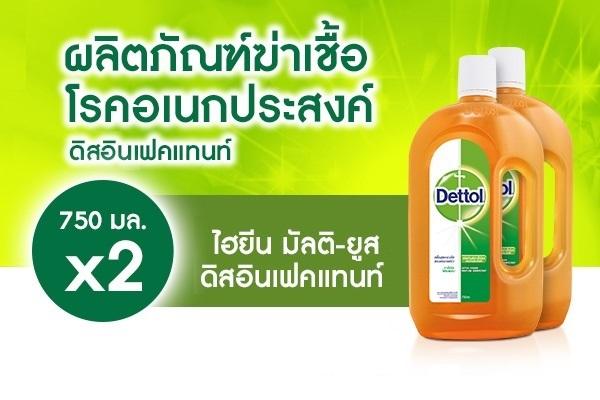 Dettol Hygiene Liquid 750 มล. 2 ขวด เพียง  800 บาท