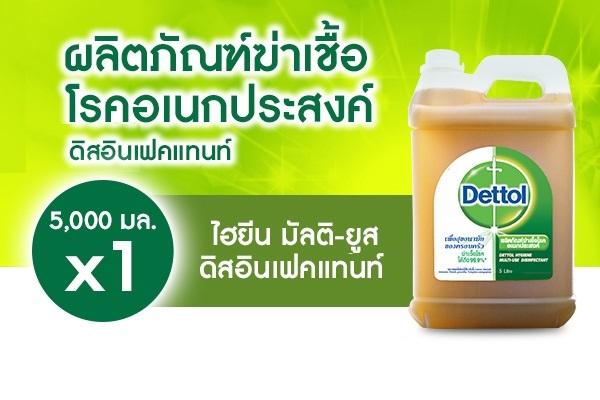 Dettol Hygiene Liquid 5,000 มล. 1 ขวด เพียง 1,690 บาท