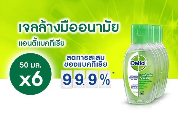 Dettol เจลล้างมืออนามัย สูตรหอมสดชื่น ผสมอโลเวร่า 50 มล. 6 ขวด เพียง 390 บาท