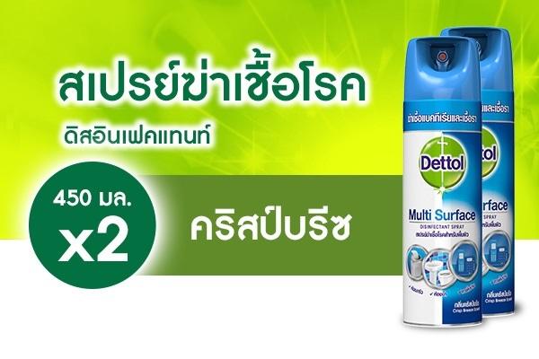 Dettol Disinfectant Spray Crisp Breeze 450ml. X2 เพียง 478 บาท