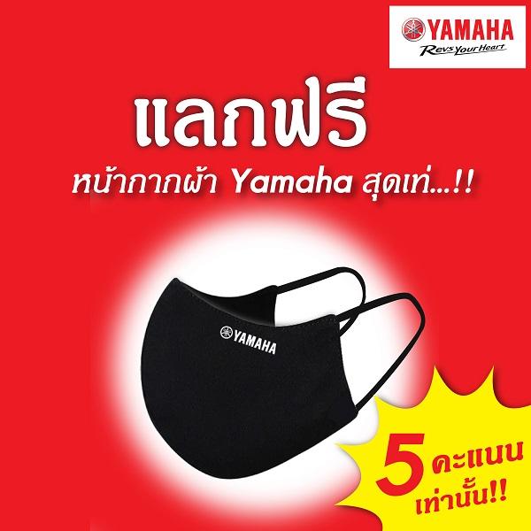 แลกฟรี! หน้ากากผ้า Yamaha สุดเท่...!!