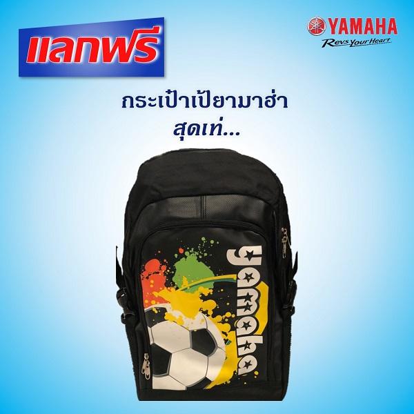 แลกฟรี! กระเป๋าเป้ Yamaha สกรีนลายฟุตบอล
