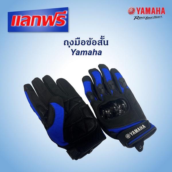 แลกฟรี! ถุงมือข้อสั้น Yamaha
