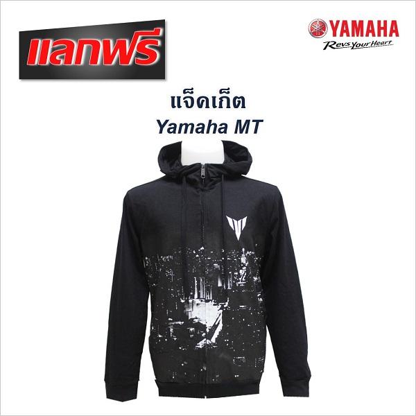 แลกฟรี! แจ็คเก็ต Yamaha MT สีดำ